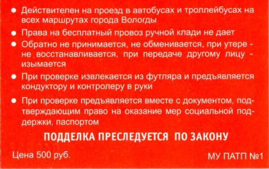 Новый Социальный проездной билет «Забота» (85х55мм)-Обновление_вид сзади
