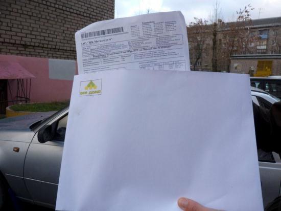 «Квитанция в конверте»