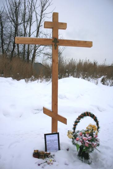 крест на месте могилы Блаженного Александра Крайнева