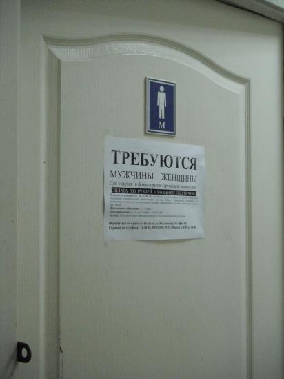 вот она, та самая  дверочка,где требуються  молодые  и крепкие, жещины да мужчины. Заходите если что.