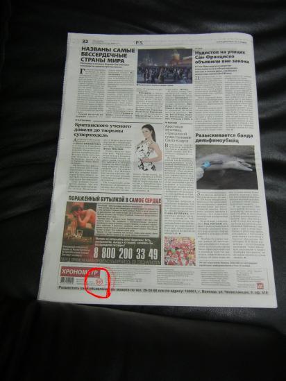 издание предполагает читателей от 16 лет  на что указывает знак в нижнем левом углу газеты...