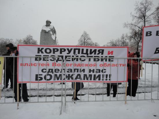 Обманутые дольщики Череповца дошли до Москвы