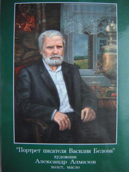 портрет писателя Василия Белова. художник Александр Алмазов. календарь 2013 год