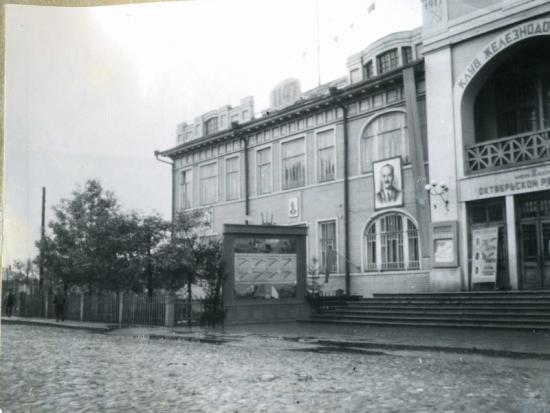 Таким был Дворец культуры железнодорожников в 1947 году