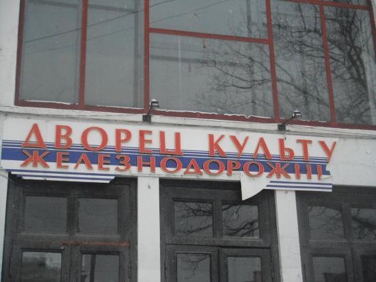 Современное здание ДКЖ
