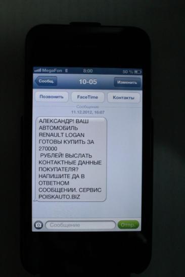 Внимание! Мошенники отправляют СМС