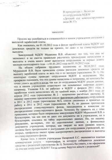 Это копия обращения, которое было направлено в прокуратуру и в Администрацию города Вологды