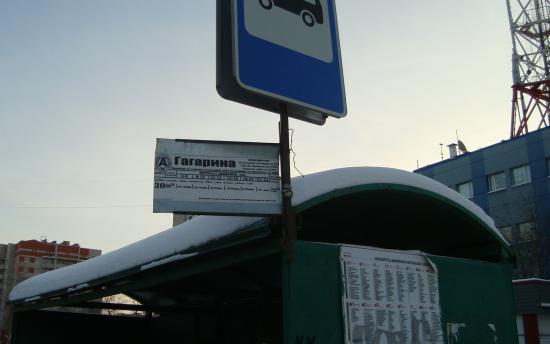 О названиях остановок общественного транспорта