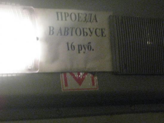 автобус № 18 ( Череповец) Обратите внимание на слово проездА