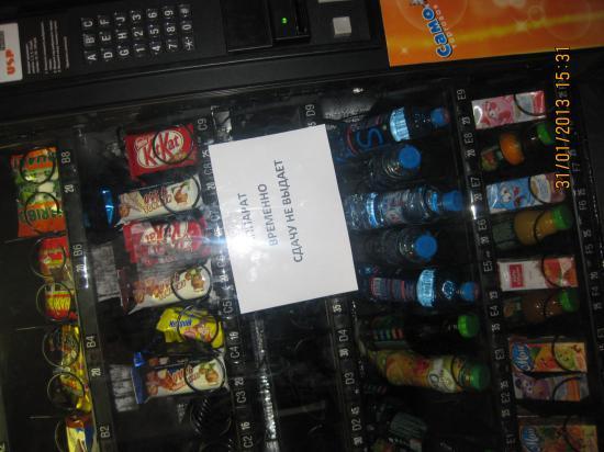 Школьный автомат