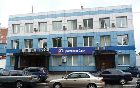 Приходите за уничтоженной картой в Промсвязьбанк