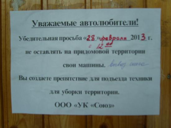 Это объявление, предусмотрительно вывешенное на подъездах дома управляющей компанией.
