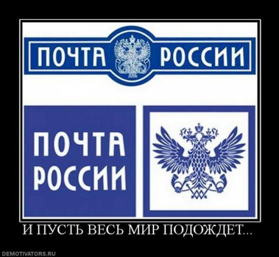 Почта (Единой?) России
