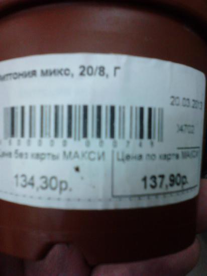 скидка в гипермаркете Макси