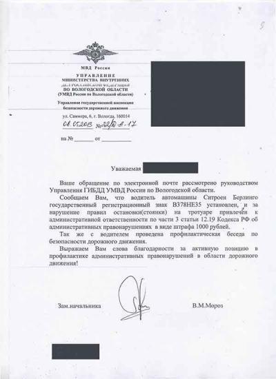 Отличный работающий сервис http://www.gibdd.ru/letter/ пользуйтесь!