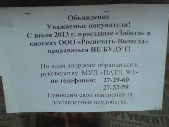 Объявление на киосках «Роспечати»