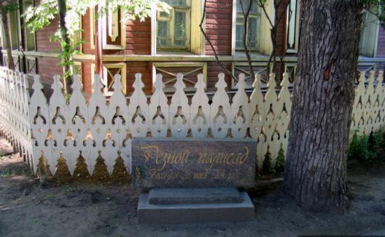 Памятник палисаду.