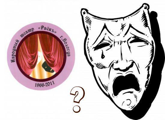 Плевок в лицо народным театрам