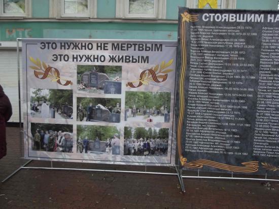 Сбор средств на мемориал погибшим воинам