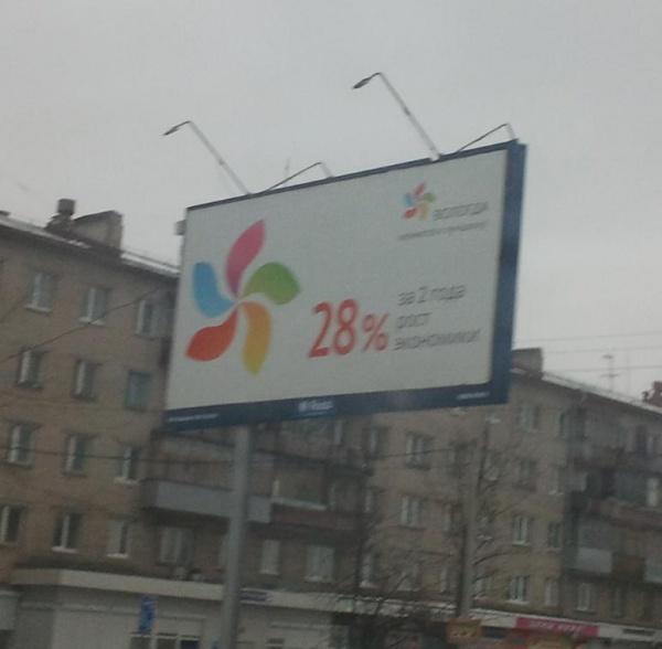 Выборы прошли - пора снимать рекламу