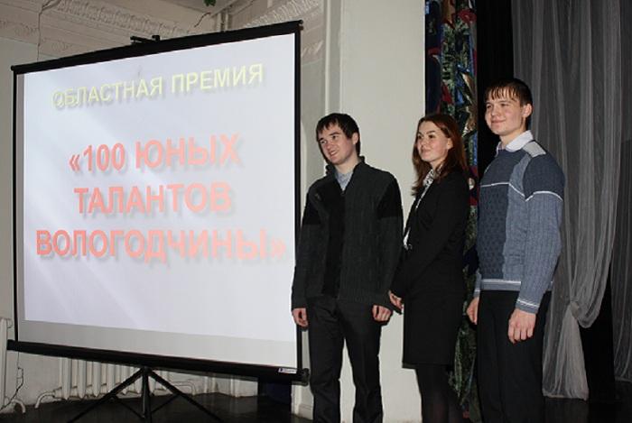 Самые талантливые школьники Вологды получили по 3 тысячи рублей