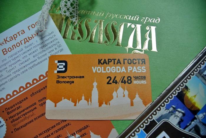 Проект «Карта гостя» стартует в Вологде