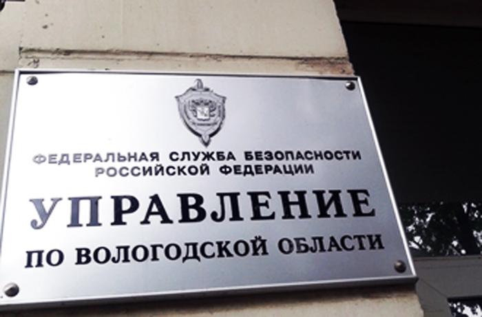 Вологодское УФСБ поменяло номер телефона