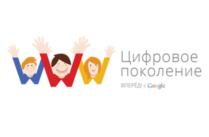 Конкурс интернет-разработок объявлен в Вологодской области
