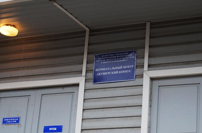 Перинатальный центр в Вологде укрупнят