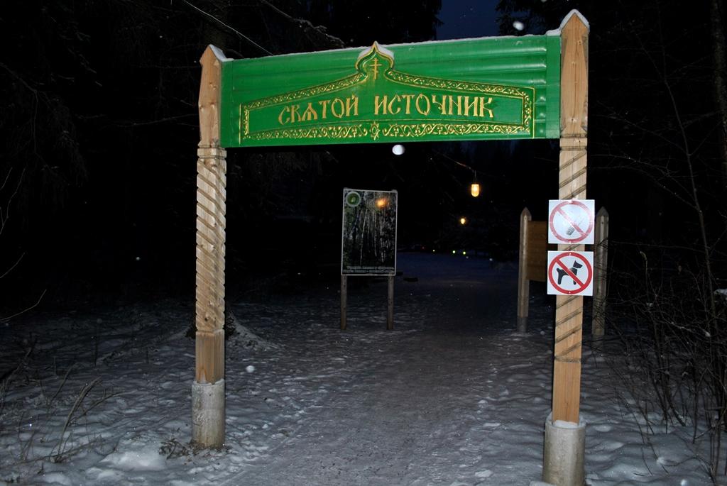 Три купели оборудуют в Крещенскую ночь в Вологодском районе