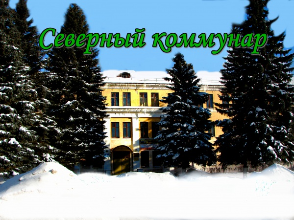 Открытое письмо губернатору О.А. Кувшинникову от сотрудников ОАО