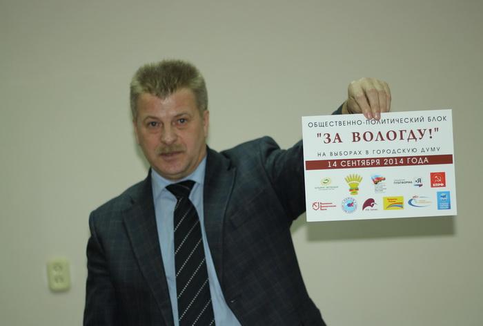 Вологодские оппозиционеры создали предвыборную коалицию