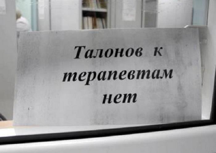 Медицинские учреждения в Вологодской области укомплектованы кадрами лишь наполовину