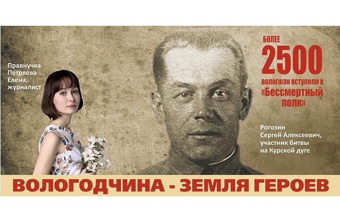В Вологде установили билборды «Бессмертного полка»