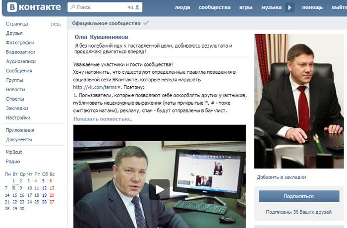 Вологодский губернатор проведет брифинг в соцсети ВКонтакте
