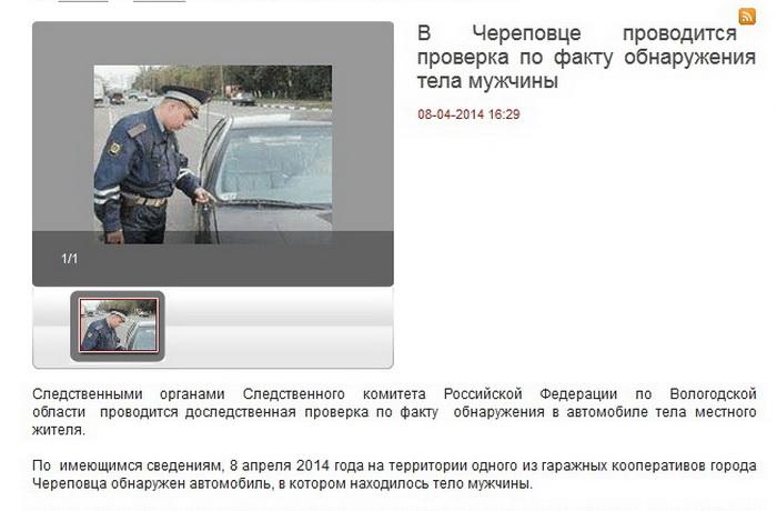 Убийство предпринимателя в Череповце оказалось инсценировкой полиции