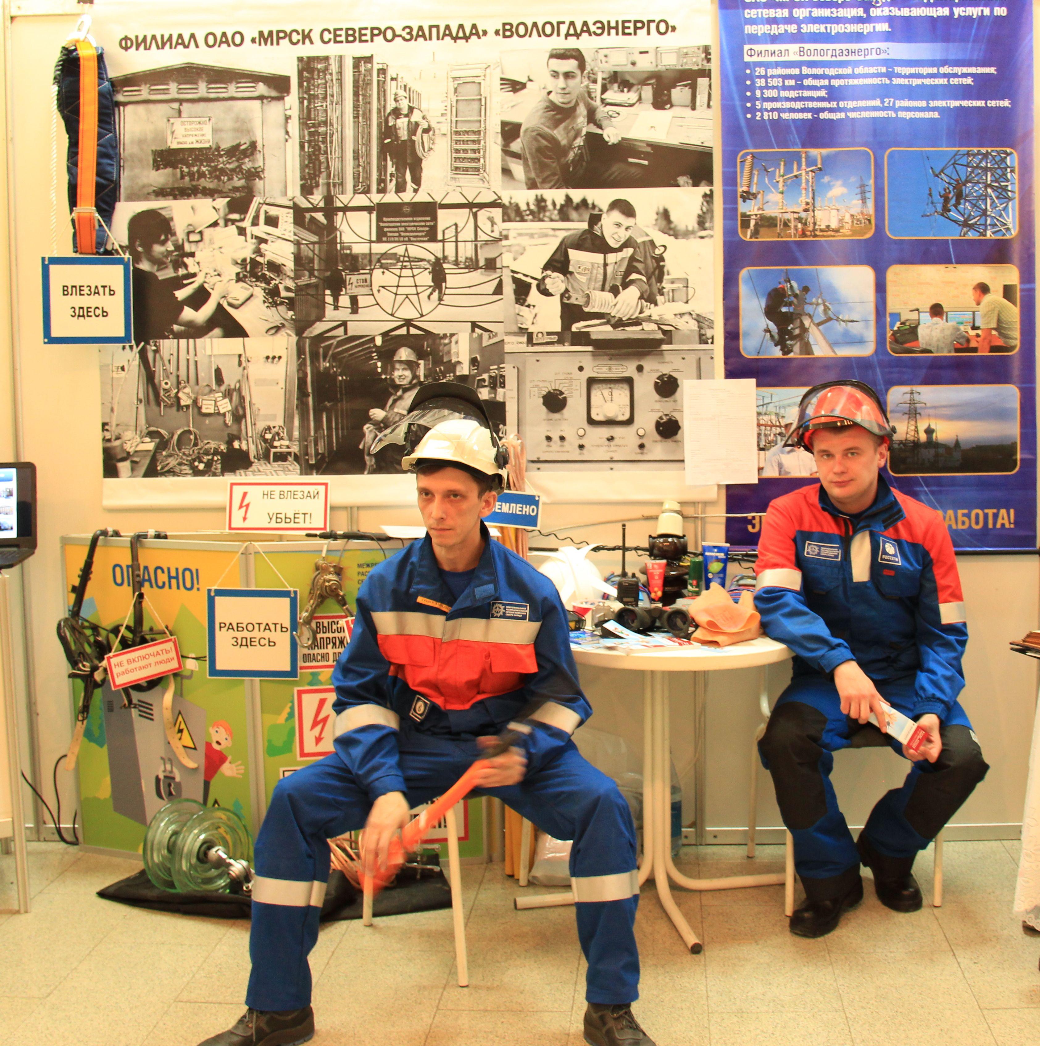 Филиал «Вологдаэнерго» представил экспозицию компании на областной выставке «День карьеры молодёжи»