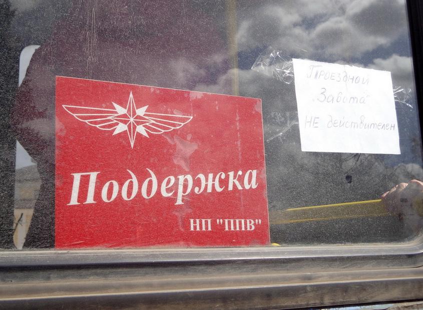 Администрация Вологды: Проездной «Поддержка» будет недействителен