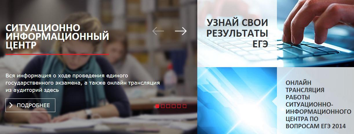 Результаты ЕГЭ школьники узнают в интернете