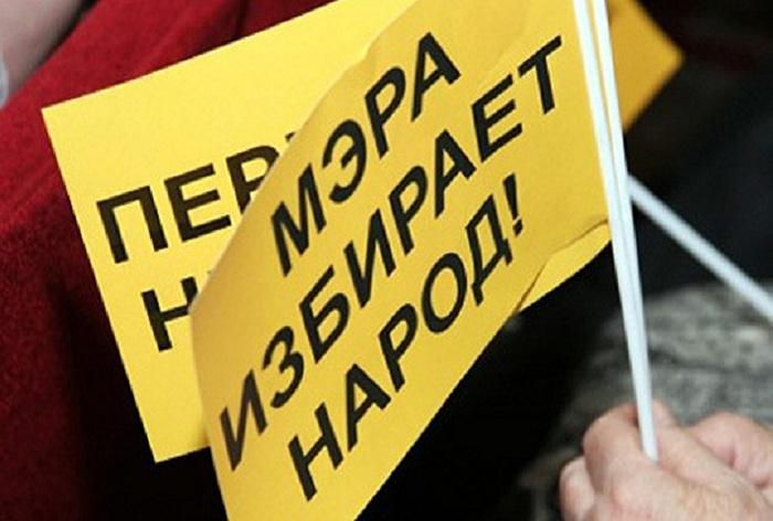 Регионы России будут сами решать, как избирать глав муниципальных образований