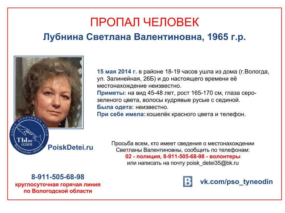 В Вологде продолжают искать пропавшую женщину