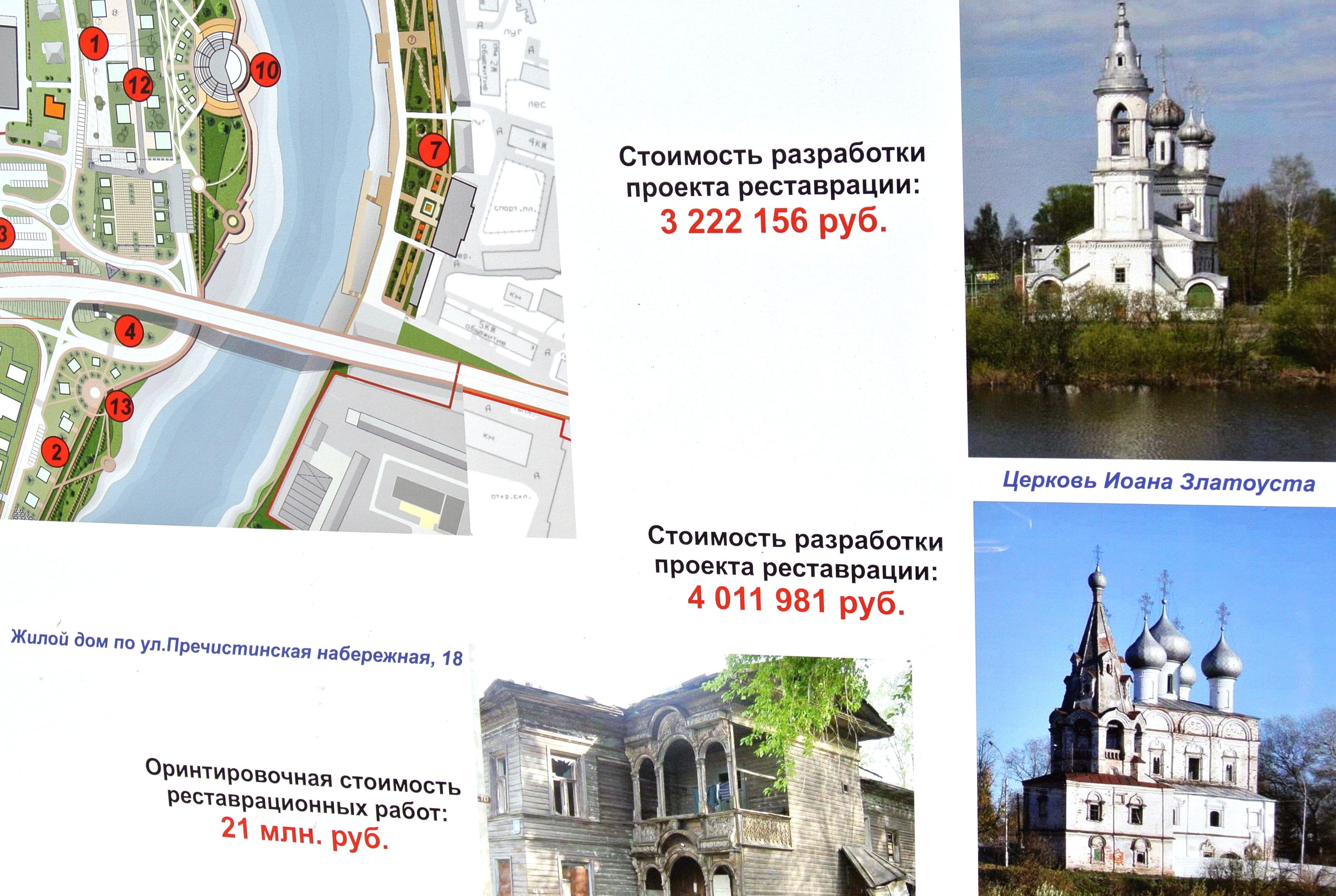 """""""Православный фонд"""" создадут в Вологде для восстановления церквей"""