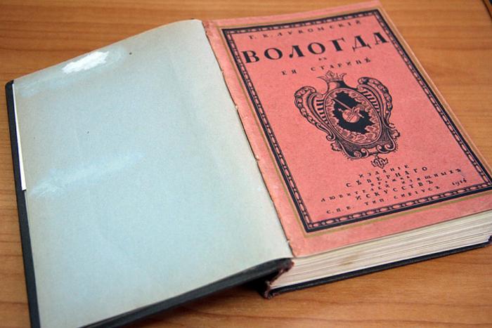 Столетие книги «Вологда в её старине» отпразднуют в библиотеке