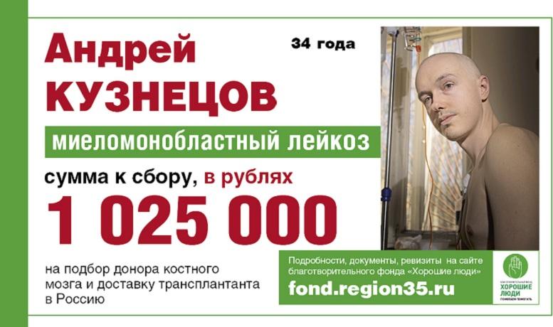 Для больного лейкозом вологжанина Андрея Кузнецова срочно требуется собрать полмиллиона рублей