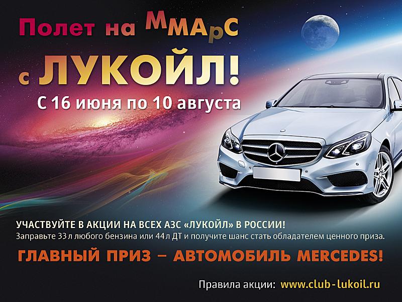 Заправляйся на ЛУКОЙЛ – получи Mercedes!
