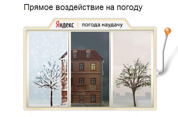 Глава Вологды пообещал наладить погоду на День города
