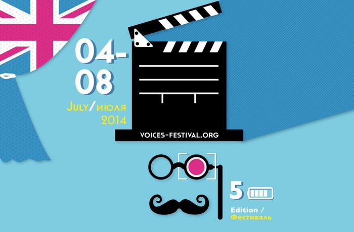 Кинофестиваль VOICES открывается в Вологде 4 июля