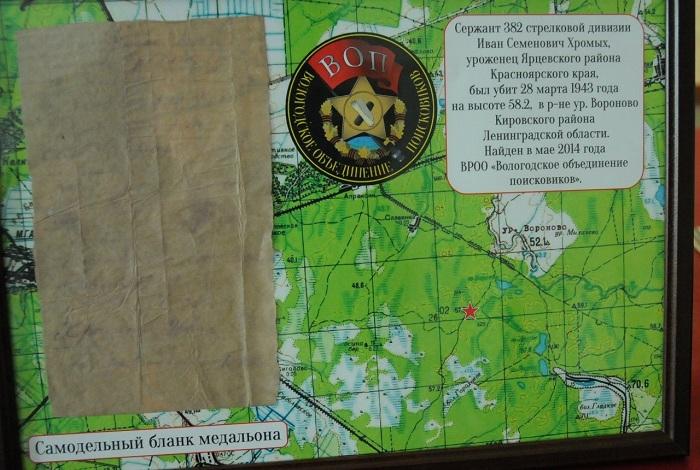 Cолдата, найденного вологодскими поисковиками, захоронили спустя 70 лет после гибели
