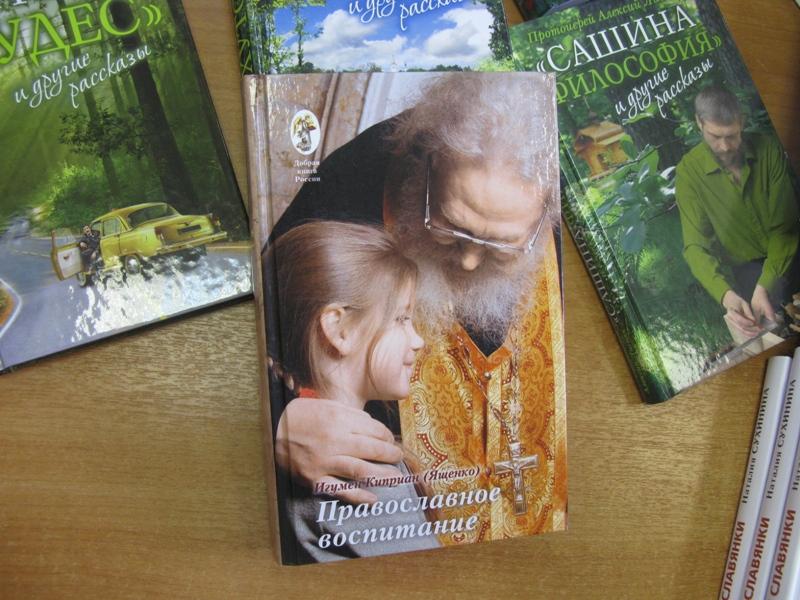 222 духовных издания приобрела вологодская юношеская библиотека на средства гранта