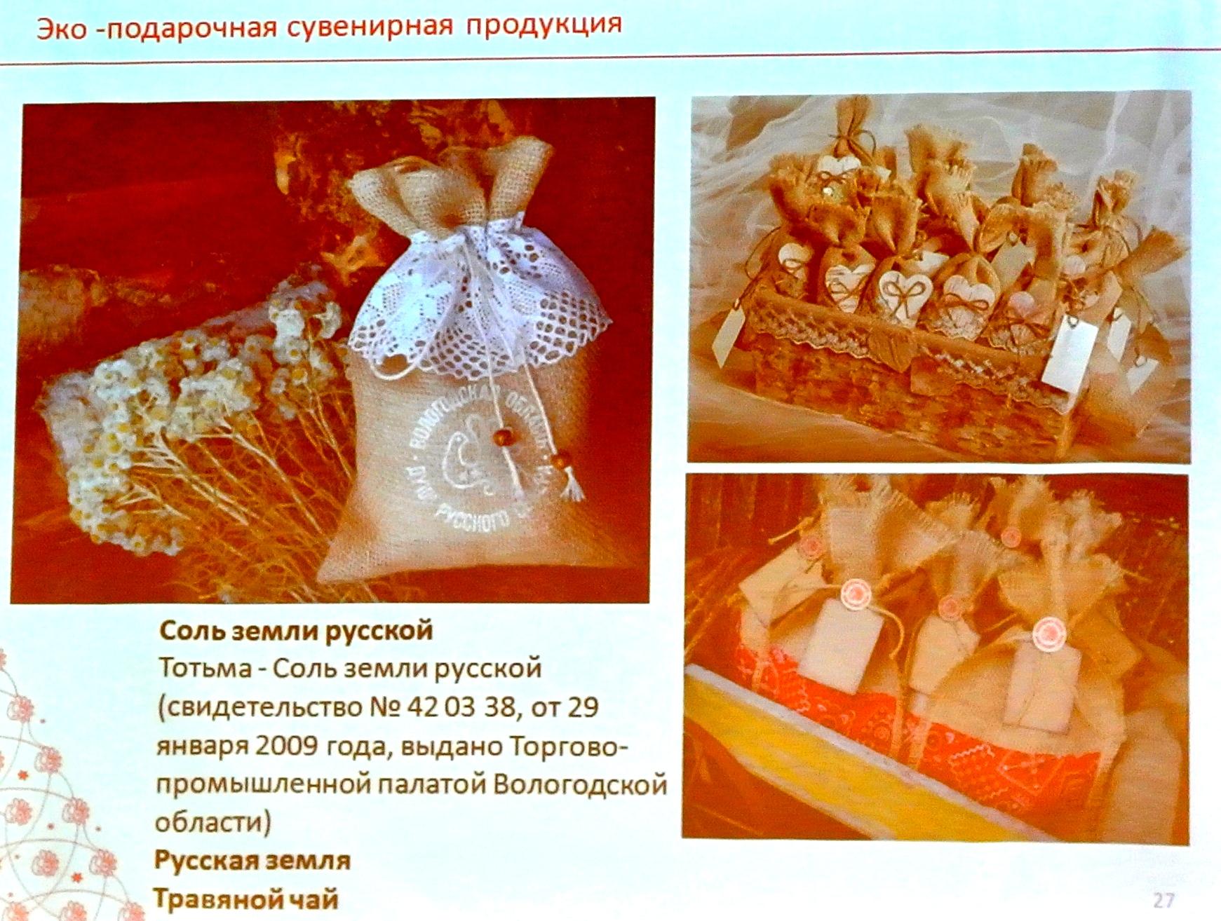 «Соль земли русской» в кружевных мешочках хотят продавать в Вологодской области